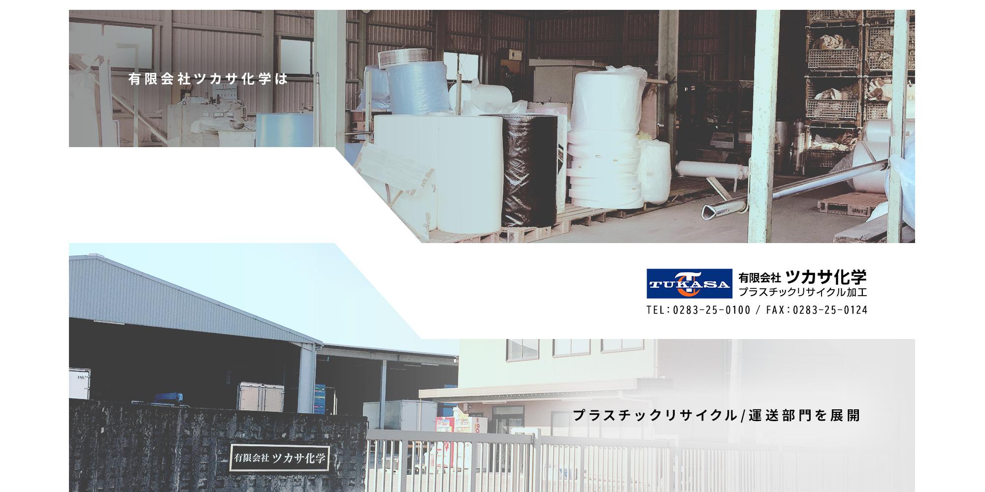 有限会社ツカサ化学は プラスチックリサイクル/運送部門を展開