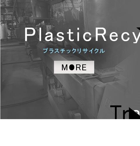 プラスチックリサイクル_ハーフバナー